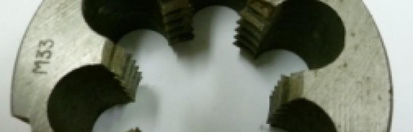 Что такое плашка и как ей резать резьбу.