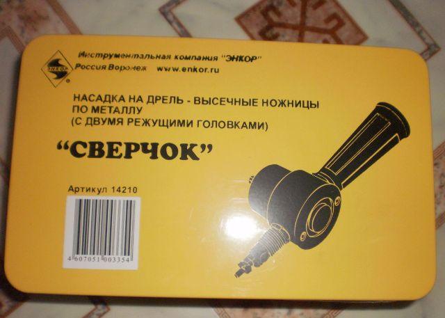 насадка на дрель для резки металла купить в ижевске